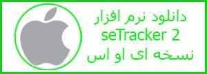 اپلیکیشن SeTracker